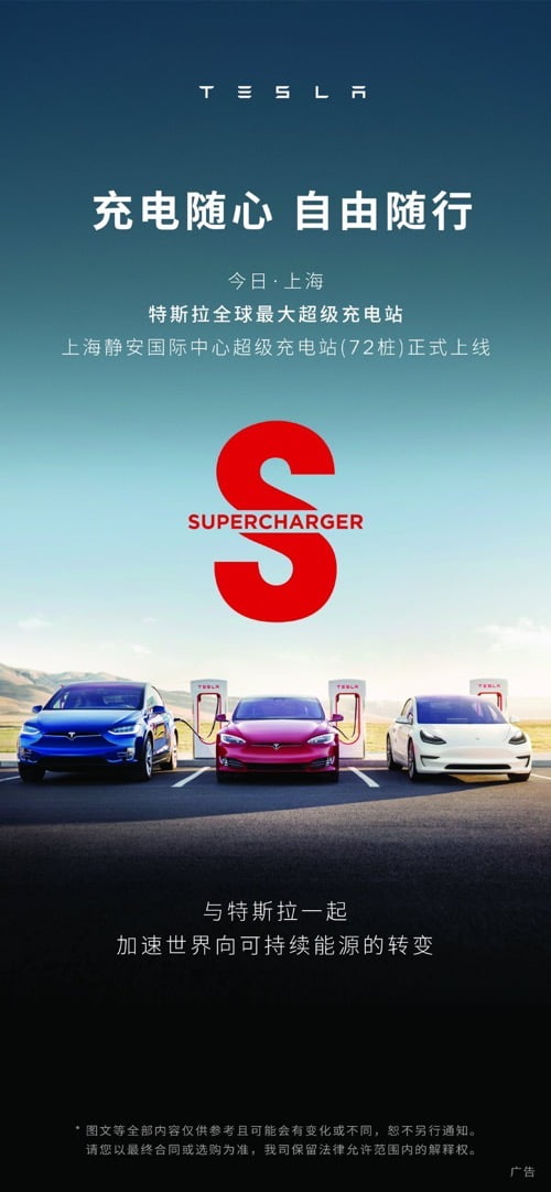 World s largest supercharger china
