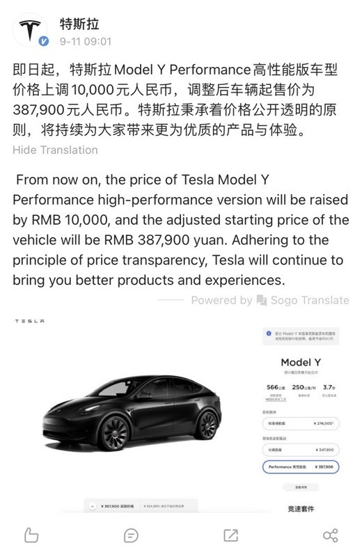 Model y price increase china